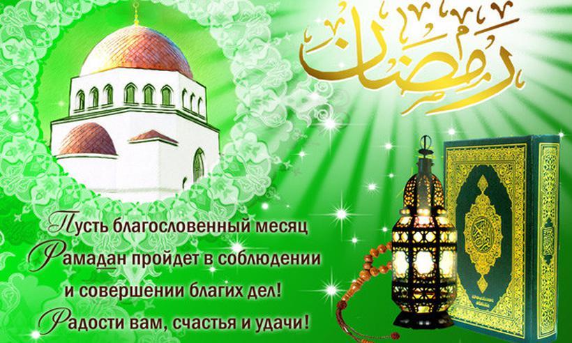 Рамадан начало поздравления